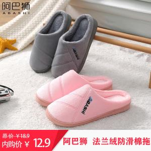 【京东商城】阿巴狮   2020秋冬季新款  法兰绒情侣款棉拖鞋 (36-45码)