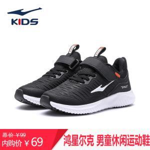 【京东商城】鸿星尔克 男童休闲运动鞋 (31-39码) 多款可选