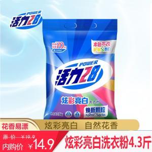 【顺丰包邮/旗舰店】活力28 炫彩亮白洗衣粉 4.3斤