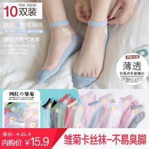 【JD旗舰店】珍妮弗日记 小雏菊蕾丝水晶袜女 10双