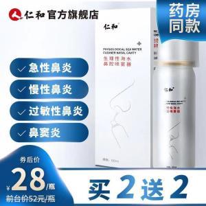 【JD旗舰店】仁和 生理性海水鼻腔喷雾器洗鼻器 60ml